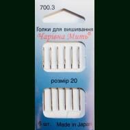 Иглы для вышивания мулине № 20