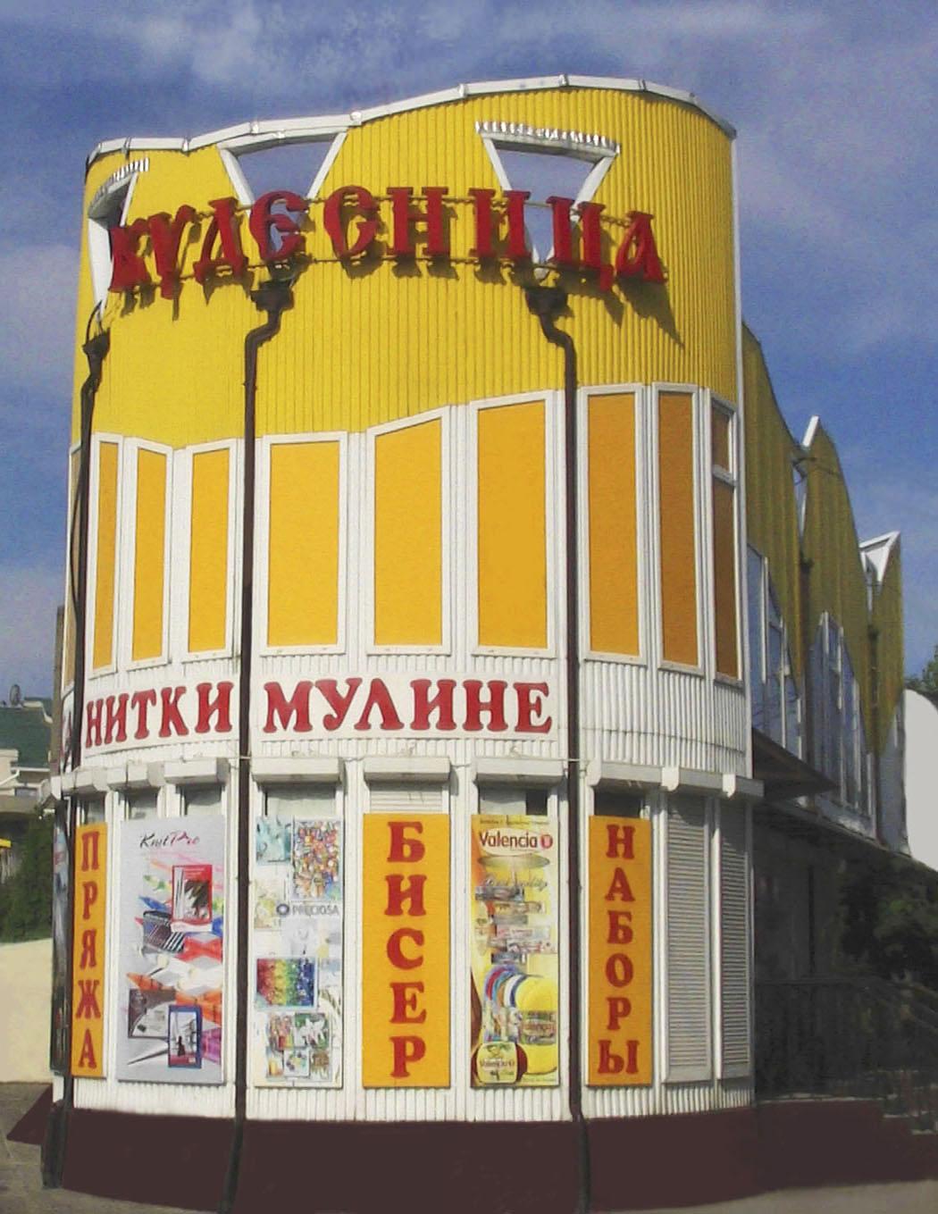 интернет магазин кудесница пряжа наборы для вышивания чешский